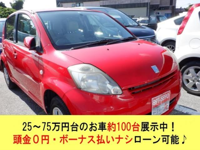 沖縄県宜野湾市の中古車ならパッソ X 2年保証
