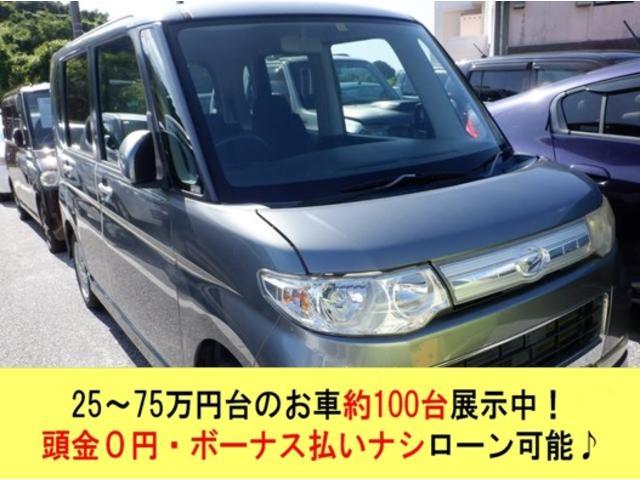 沖縄県の中古車ならタント カスタムX 2年保証ナビDVD