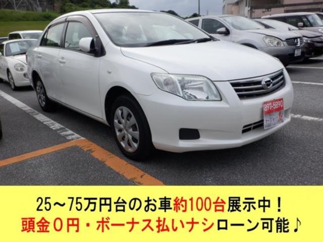 沖縄県宜野湾市の中古車ならカローラアクシオ X 2年保証