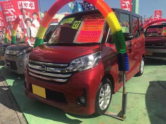 沖縄の中古車 日産 デイズルークス 車両価格 97万円 リ済込 2015(平成27)年 2.3万km ツートン