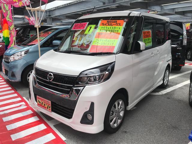 沖縄の中古車 日産 デイズルークス 車両価格 109万円 リ済込 2019年 0.3万km パール