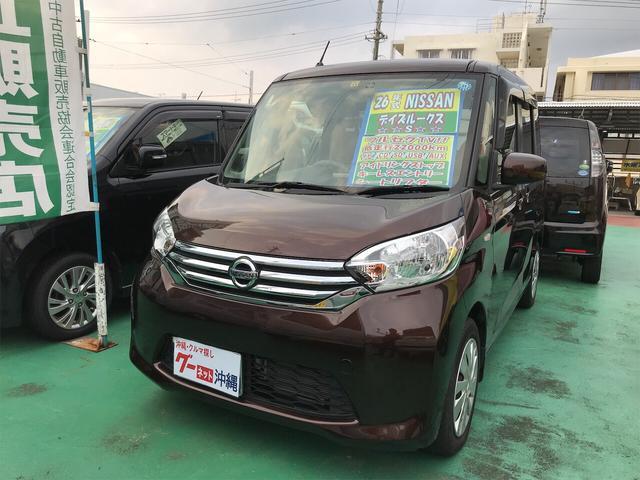 沖縄の中古車 日産 デイズルークス 車両価格 84万円 リ済込 2014(平成26)年 2.2万km ブラウン