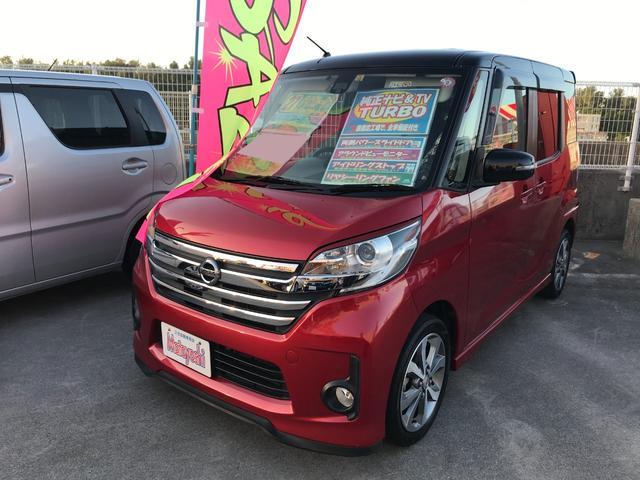 沖縄の中古車 日産 デイズルークス 車両価格 103万円 リ済込 2015(平成27)年 6.5万km レッドII