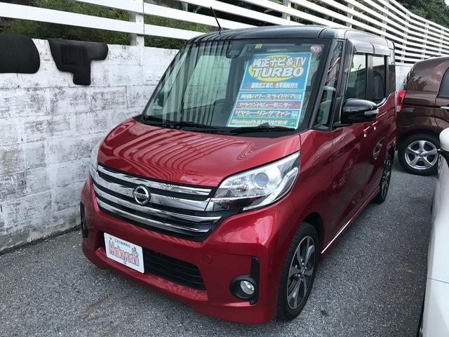 沖縄の中古車 日産 デイズルークス 車両価格 93万円 リ済込 2015(平成27)年 6.5万km レッドII