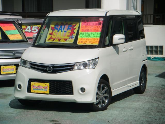 沖縄県の中古車ならルークス ハイウェイスター フルセグ!ナビ!Bluetooth