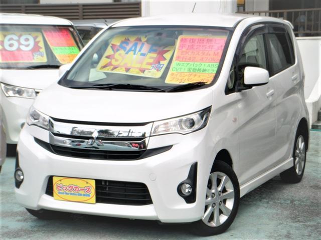 沖縄県の中古車ならeKカスタム M アイドリングストップ!ディスチャージライト