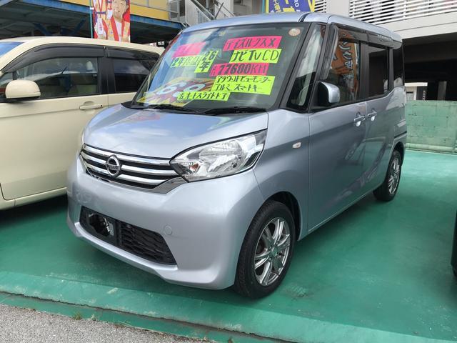 沖縄の中古車 日産 デイズルークス 車両価格 66万円 リ済込 2014(平成26)年 7.8万km シルバー
