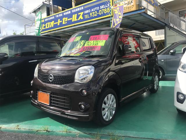 沖縄県の中古車ならモコ X アルミ エアロ CD フォグランプ アイドリングストップ