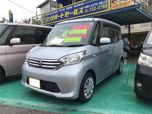 沖縄県沖縄市の中古車ならデイズルークス X アラウンドビューモニター 両側パワースライドドア プッシュスタート スマートキー Wエアバック