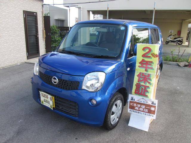 沖縄の中古車 日産 モコ 車両価格 52万円 リ済込 2012(平成24)年 7.6万km ブルー