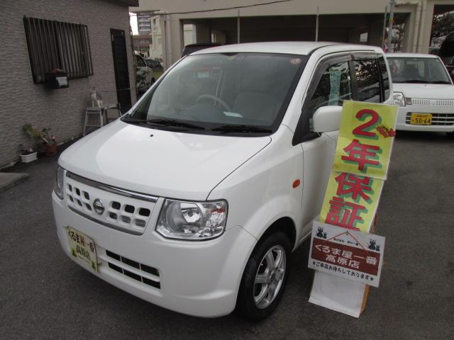 沖縄県の中古車ならオッティ