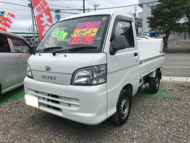 沖縄県の中古車ならハイゼットトラック 垂直パワーゲート エアコン オートマチック