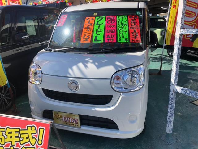 沖縄の中古車 ダイハツ ムーヴキャンバス 車両価格 99万円 リ済込 2017(平成29)年 1.9万km パール