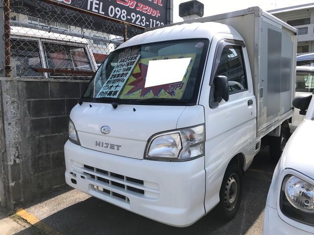 沖縄県沖縄市の中古車ならハイゼットトラック エアコン・パワステ スペシャル オートマ 保冷車 2WD