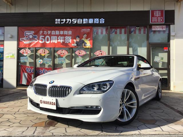中頭郡嘉手納町 ナカダ自動車商会 BMW 6シリーズ 650iカブリオレ アルピン・ホワイト 5.6万km 2014(平成26)年