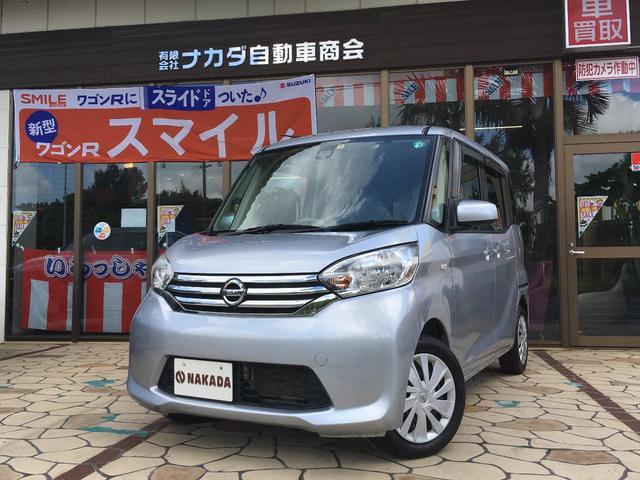 沖縄県の中古車ならデイズルークス X エマージェンシーブレーキ アラウンドビューモニター 電動スライドドア