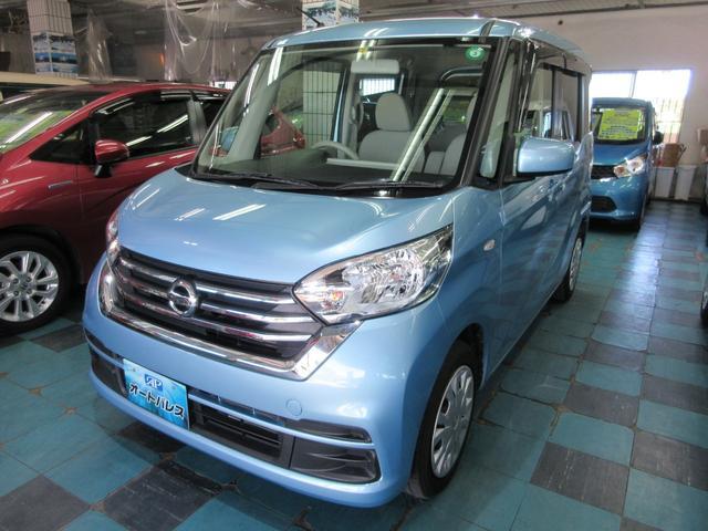 沖縄県うるま市の中古車ならデイズルークス S エマージェンシーブレーキ・レス