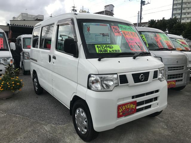 沖縄県の中古車ならNV100クリッパーバン 2人乗り