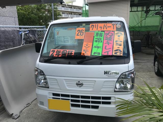 沖縄県沖縄市の中古車ならNT100クリッパートラック TV