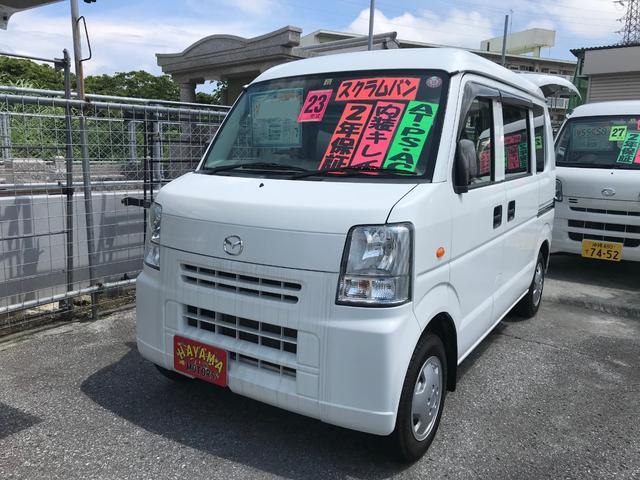 沖縄県の中古車ならスクラム