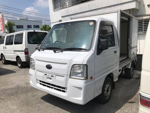 沖縄県沖縄市の中古車ならサンバートラック  5MT 冷凍車 -5℃
