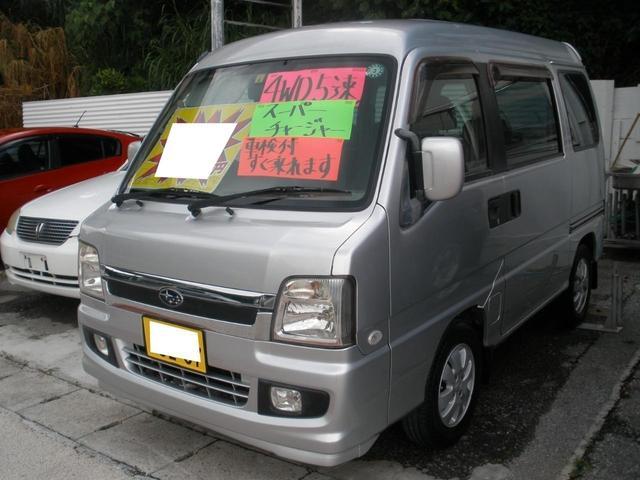 沖縄県の中古車ならディアスワゴン スーパーチャージャー 4WD