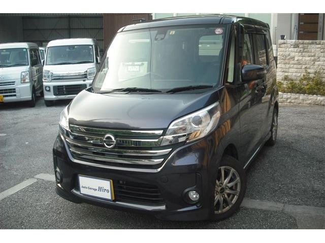 沖縄県うるま市の中古車ならデイズルークス ハイウェイスター X Vセレ+セーフティII SDナビTV