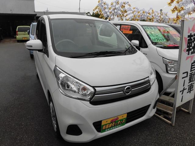 沖縄の中古車 日産 デイズ 車両価格 70万円 リ済込 平成29年 4.5万km パール