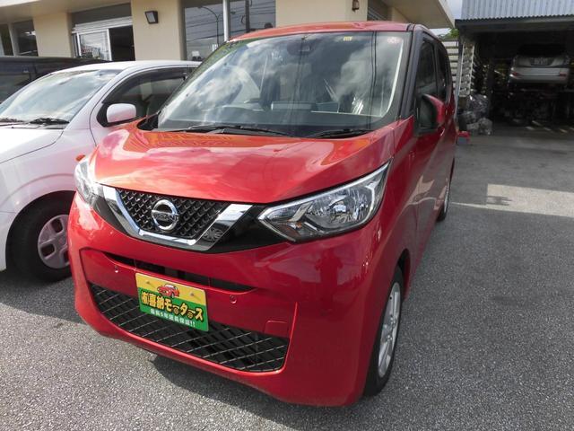 沖縄県中頭郡嘉手納町の中古車ならデイズ X 衝突軽減ブレーキ アラウンドビューモニター付き