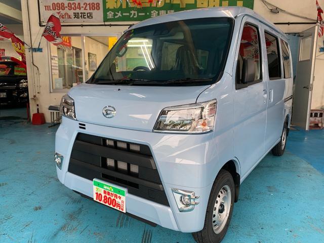 ハイゼットカーゴ(沖縄 中古車) 色:ライトブルー 価格:115.5万円 年式:新車 走行距離: