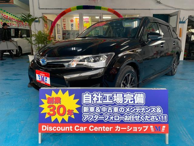 沖縄県沖縄市の中古車ならカローラフィールダー ハイブリッドG エアロツアラー・ダブルバイビー