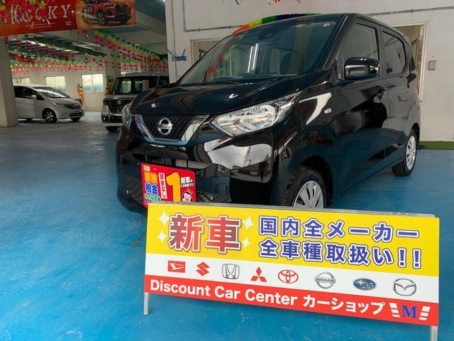 沖縄の中古車 日産 デイズ 車両価格 129.6万円 リ済別 新車  ブラックM