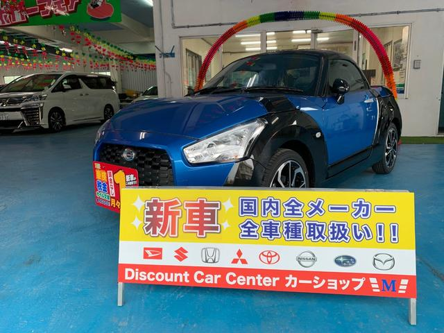 沖縄県の中古車ならコペン エクスプレイ 展示車