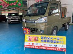 ハイゼットトラックジャンボSAIIIt 選べるカラーパック 新車