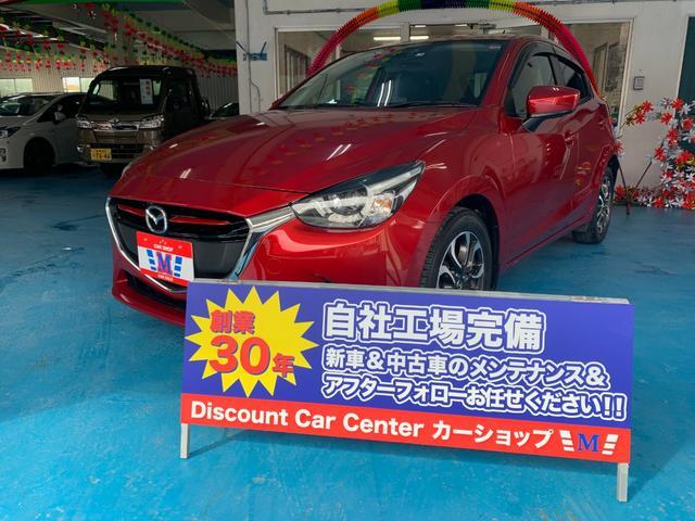 沖縄県の中古車ならデミオ XDツーリング 人気のディーゼル クルーズコントロール