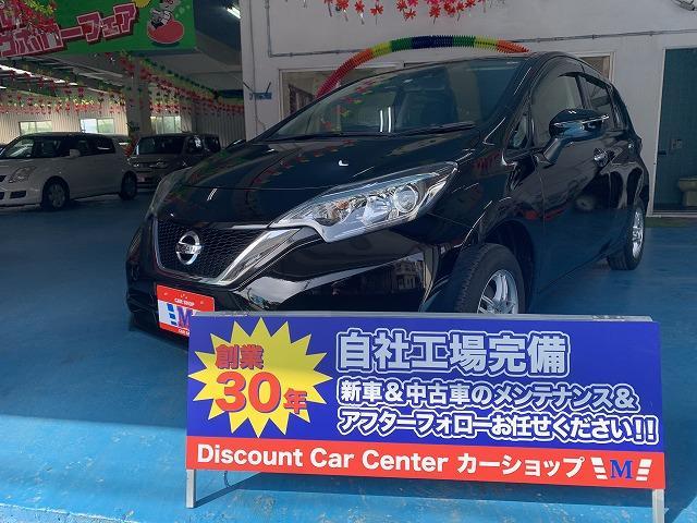 沖縄県の中古車ならノート X エマージェンシーブレーキ