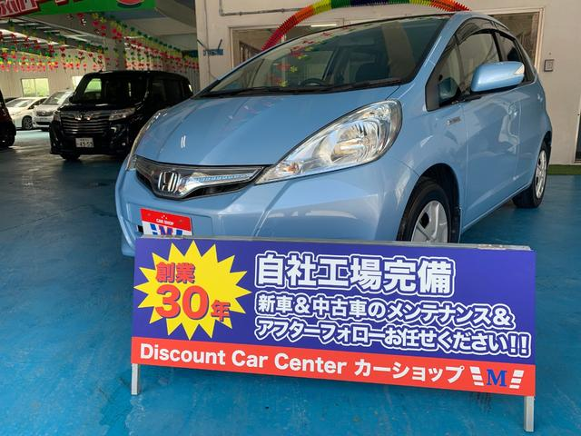 沖縄県の中古車ならフィットハイブリッド ベースグレード