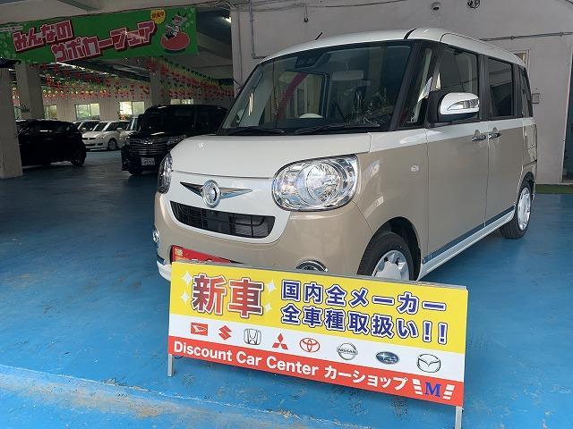 沖縄県沖縄市の中古車ならムーヴキャンバス Xブラックインテリアリミテッド SAIII 新車