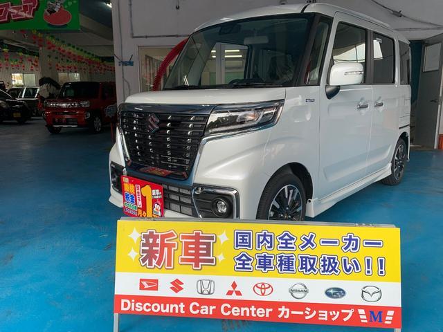沖縄県の中古車ならスペーシアカスタム ハイブリッドXS 新車