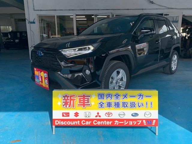沖縄県沖縄市の中古車ならRAV4 ハイブリッドX 新車