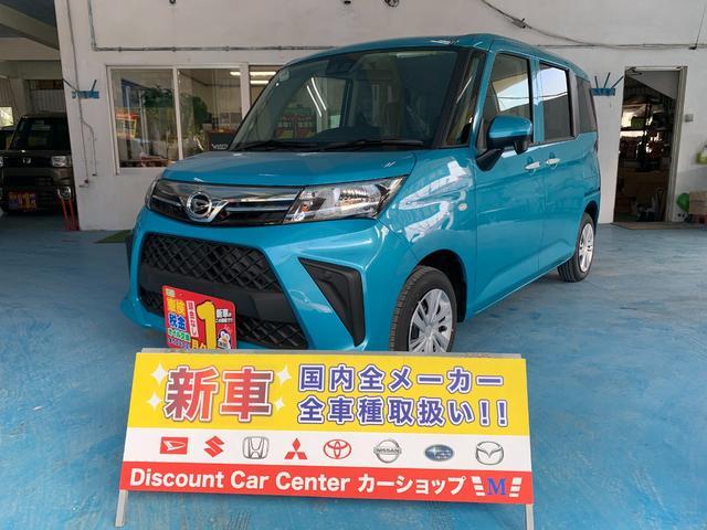 沖縄県沖縄市の中古車ならトール X 新車
