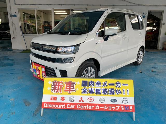 沖縄県沖縄市の中古車ならワゴンR ハイブリッドFZ 新車