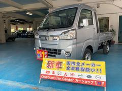ハイゼットトラックジャンボSAIIIt 新車