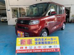 タントXスペシャル 新車