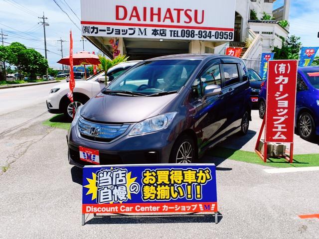 沖縄県の中古車ならフリードハイブリッド ジャストセレクション+ 社外HDDナビ Bluetoothオーディオ対応 TVフルセグ対応 フリップダウンモニター バックカメラ 7人乗り スマートキー2つ クルーズコントロール 両側パワースライドドア HIDライト