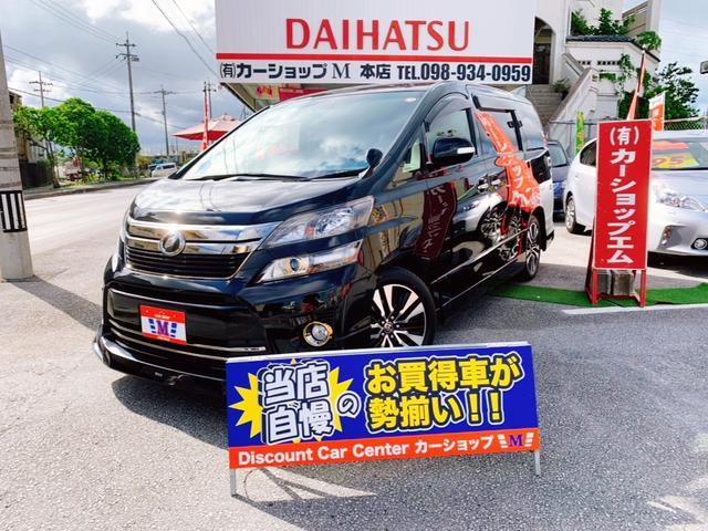 沖縄県沖縄市の中古車ならヴェルファイア 2.4Z ゴールデンアイズ 純正HDDナビ 純正フリップダウンモニター TVフルセグ対応 Bluetooth対応 バックカメラ モデリスタフルエアロ 30系純正アルミ 両側パワースライドドア パワーバックドア HIDライト