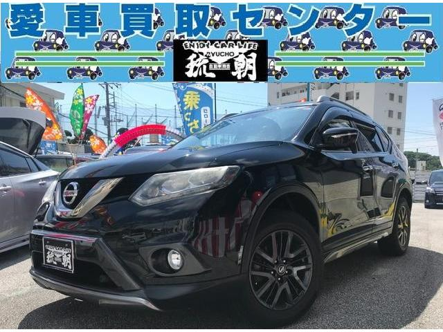 沖縄県沖縄市の中古車ならエクストレイル 20XブラクエクストリーマXエマージェンシブレーキP インテリキー プッシュスタート 純正ナビ TV バックカメラ パートタイム4WD パワーリアゲート 2年保証