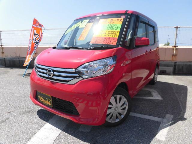 沖縄の中古車 日産 デイズルークス 車両価格 74万円 リ済込 2015(平成27)年 7.8万km アゼリアピンクM