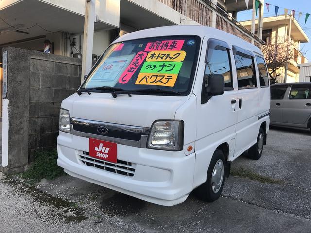 沖縄県の中古車ならサンバーバン ディアス