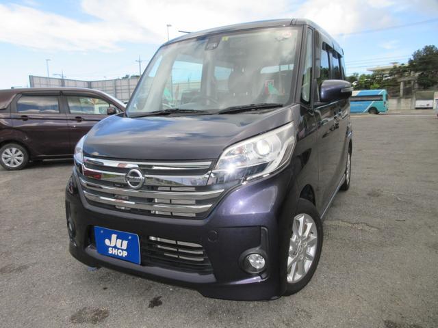 沖縄県豊見城市の中古車ならデイズルークス ハイウェイスター X 保証1年付き・アラウンドビューモニター・ナビ・Bluetooth・ETC付き・錆止めサービス
